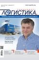 Логистика - брой 1/2017