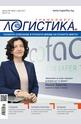 Логистика - брой 2/2017