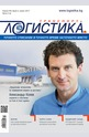 Логистика - брой 3/2017
