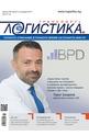 Логистика - брой 8/2017