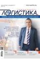 Логистика - брой 10/2017
