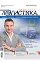 е-Списание Логистика - брой 3/2018