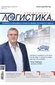 Логистика - брой 4/2018
