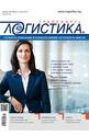 Логистика - брой 5/2018