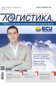 е-Списание Логистика - брой 7/2018