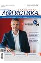 Логистика - брой 8/2018