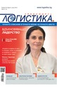 Логистика - брой 5/2019