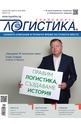 Логистика - брой 05/2020