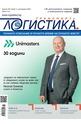 Логистика - брой 07/2020