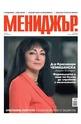 МЕНИДЖЪР - брой 01/2020