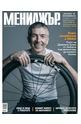 МЕНИДЖЪР - брой 03/2020