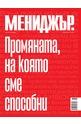МЕНИДЖЪР - брой 06/2021