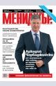 МЕНИДЖЪР - брой 3/2013
