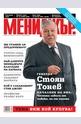 МЕНИДЖЪР - брой 4/2013