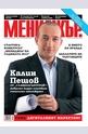 МЕНИДЖЪР - брой 5/2013