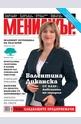 МЕНИДЖЪР - брой 6/2013