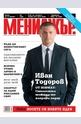 МЕНИДЖЪР - брой 7/2013