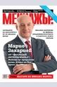 МЕНИДЖЪР - брой 8/2013