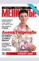 МЕНИДЖЪР - брой 9/2013