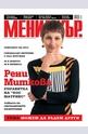 МЕНИДЖЪР - брой 12/2013