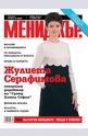 МЕНИДЖЪР - брой 3/2014