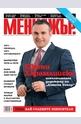 МЕНИДЖЪР - брой 4/2014