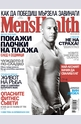 Men's Health - брой 6/2013