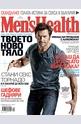 Men's Health  -  брой 9/2013