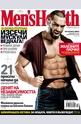 Men's Health  -  брой 10/2013