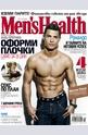 Men's Health- брой 10/2014