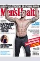 Men's Health - брой 11/2014