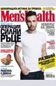 Men's Health - брой 6/2014