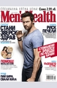 Men's Health - брой 8/2014