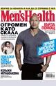 Men's Health - брой 9/2014