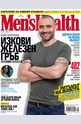 Men's Health - брой 5/2015