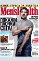 Men's Health - брой 6/2015