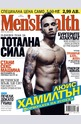 Men's Health - брой 8/2015