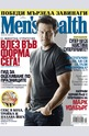 Men's Health - брой 1/2016