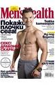 Men's Health - брой 7/2017