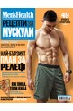 Men's Health - Специално издание
