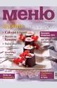 Меню - брой 73/2014