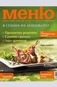 Меню - брой 74/2014