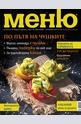 Меню - брой 76/2014