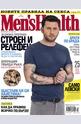 Men's Health - брой 2-3/2015