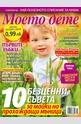 Моето дете - брой 8/2013