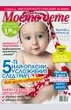 Моето дете - брой 3/2014