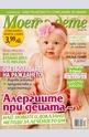 Моето дете - брой 4/2014