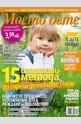 Моето дете - брой 5/2014
