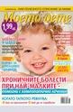 Моето дете - брой 6/2014