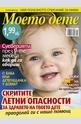 Моето дете - брой 8/2014